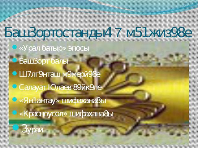 Баш3ортостанды4 7 м51жиз98е «Урал батыр» эпосы Баш3орт балы Ш7лг9нташ м9мерй9...