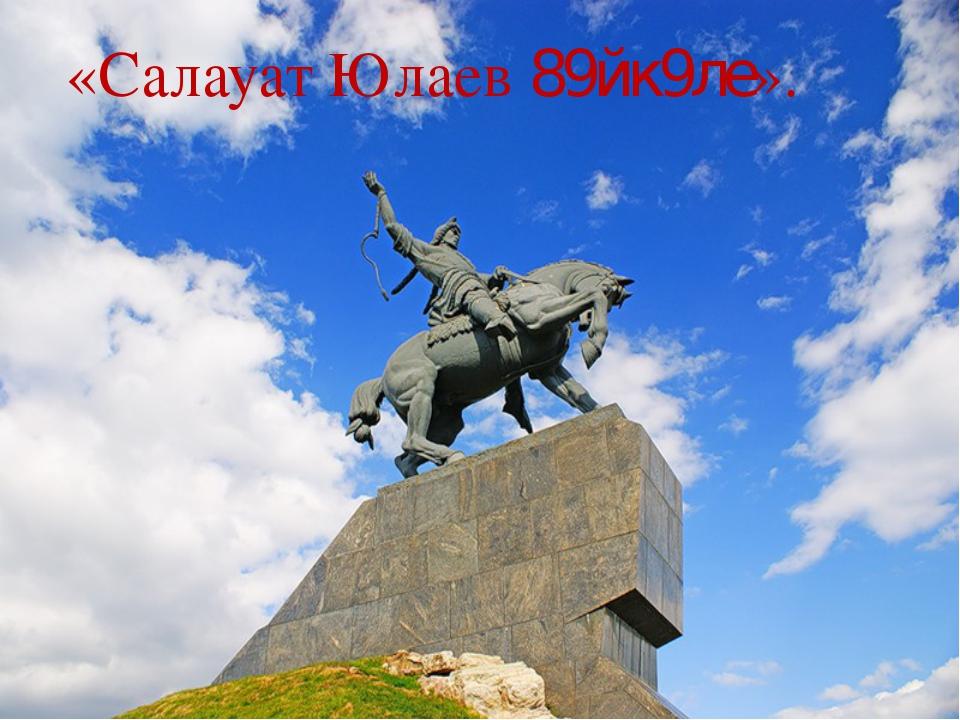 «Салауат Юлаев 89йк9ле».