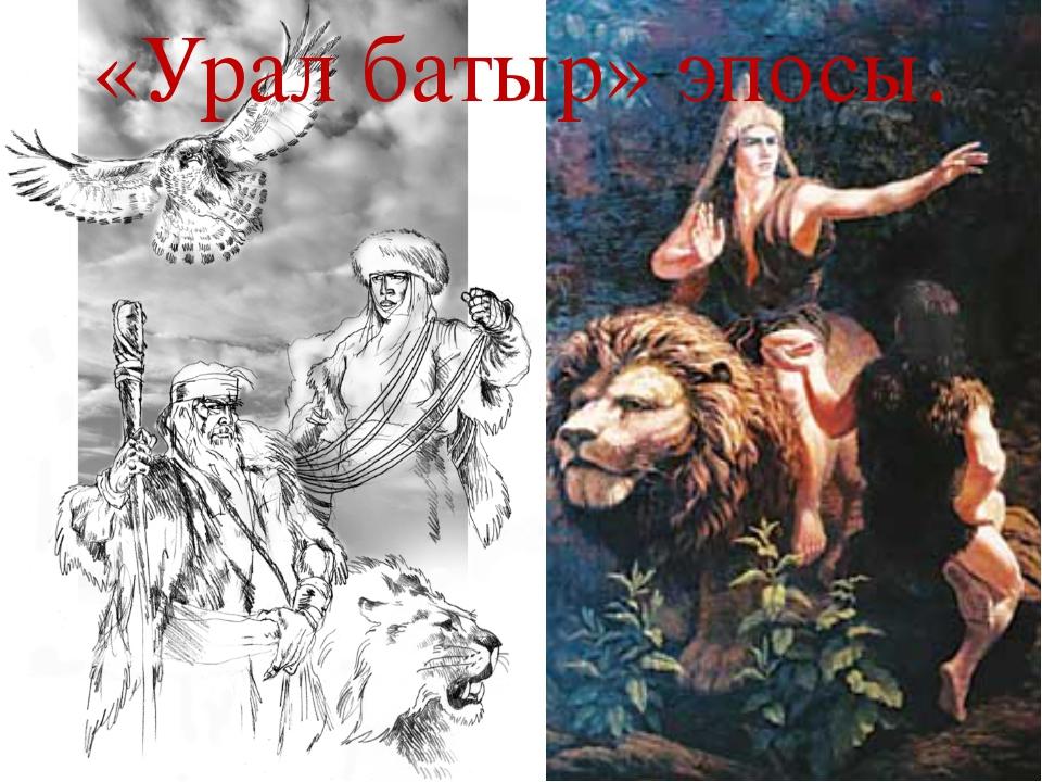 «Урал батыр» эпосы.