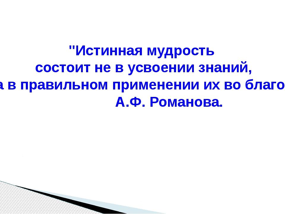 """""""Истинная мудрость состоит не в усвоении знаний, а в правильном применении их..."""