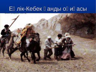 Еңлік-Кебек қанды оқиғасы