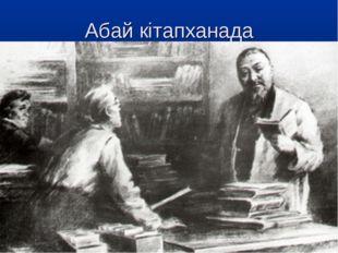Абай кітапханада