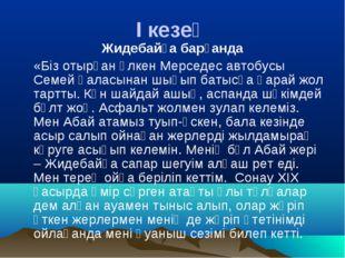 I кезең Жидебайға барғанда «Біз отырған үлкен Мерседес автобусы Семей қаласы