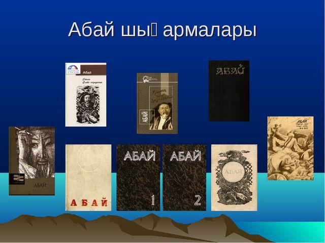 Абай шығармалары