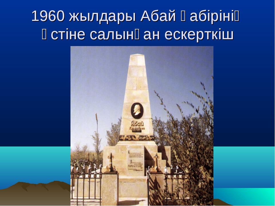 1960 жылдары Абай қабірінің үстіне салынған ескерткіш