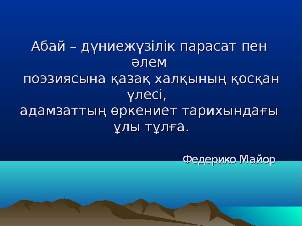 Абай – дүниежүзілік парасат пен әлем поэзиясына қазақ халқының қосқан үлесі,...