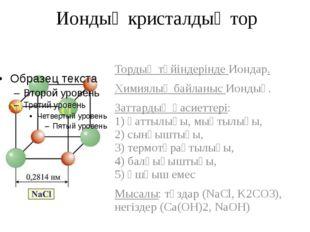 Иондық кристалдық тор Тордың түйіндерінде Иондар. Химиялық байланыс Иондық. З