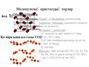 Молекулалық кристалдық торлар Тордың түйіндерінде молекулалар. Химиялық байла