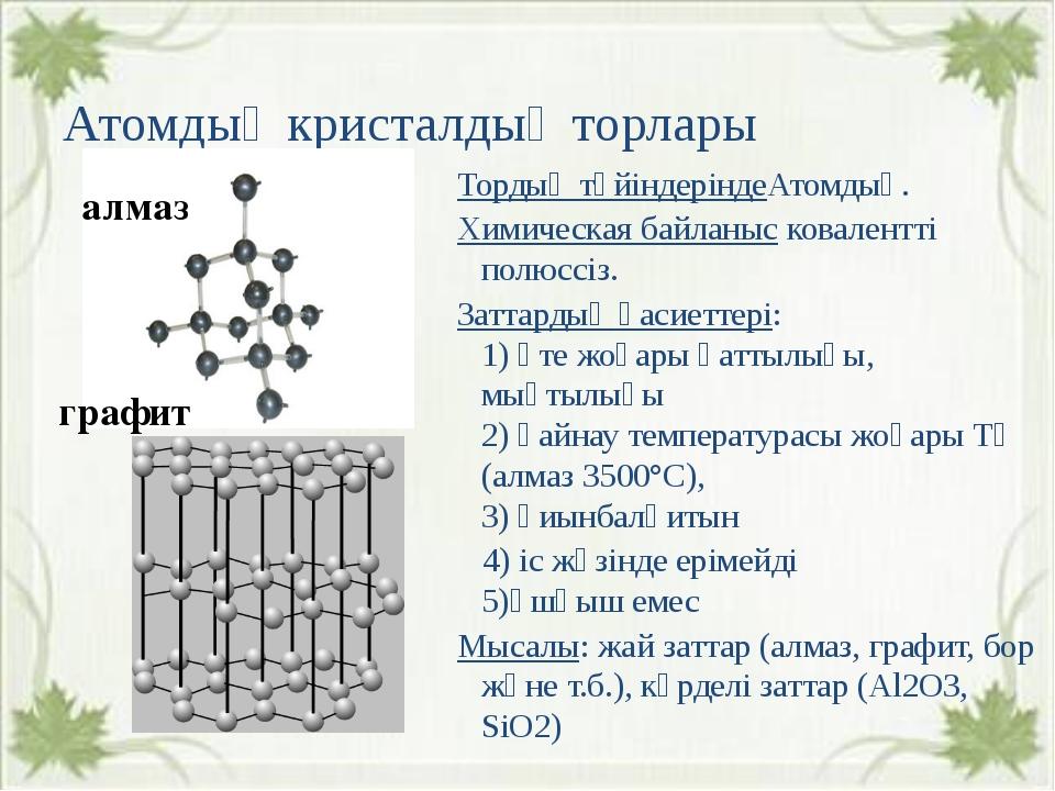 Иондық кристалдық тор Тордың түйіндерінде Иондар. Химиялық байланыс Иондық....