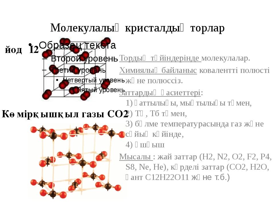 Молекулалық кристалдық торлар Тордың түйіндерінде молекулалар. Химиялық байла...