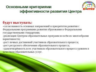 Основными критериями эффективности развития Центра будут выступать: -согласов