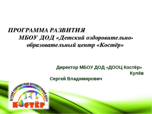 ПРОГРАММА РАЗВИТИЯ МБОУ ДОД «Детский оздоровительно-образовательный центр «К...