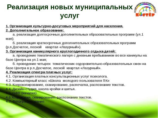 Реализация новых муниципальных услуг 1. Организация культурно-досуговых мероп...