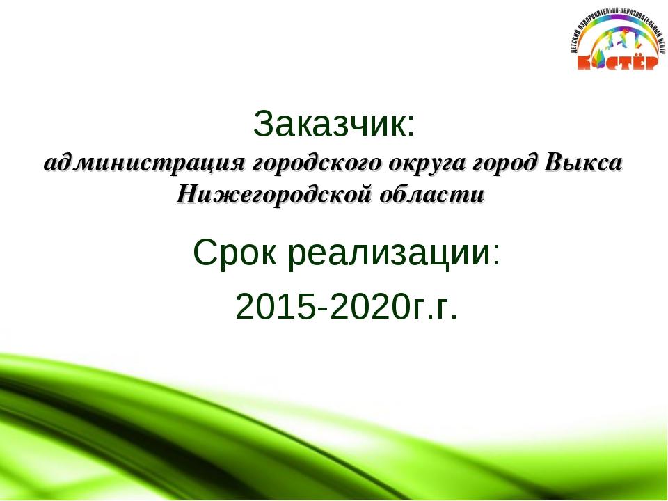 Заказчик: администрация городского округа город Выкса Нижегородской области...