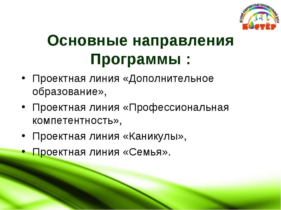 Основные направления Программы : Проектная линия «Дополнительное образование...