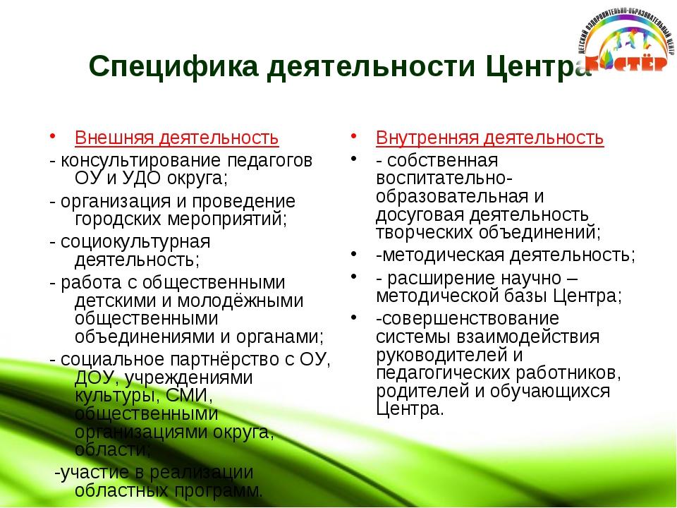 Специфика деятельности Центра Внешняя деятельность - консультирование педагог...