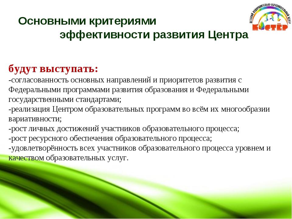 Основными критериями эффективности развития Центра будут выступать: -согласов...