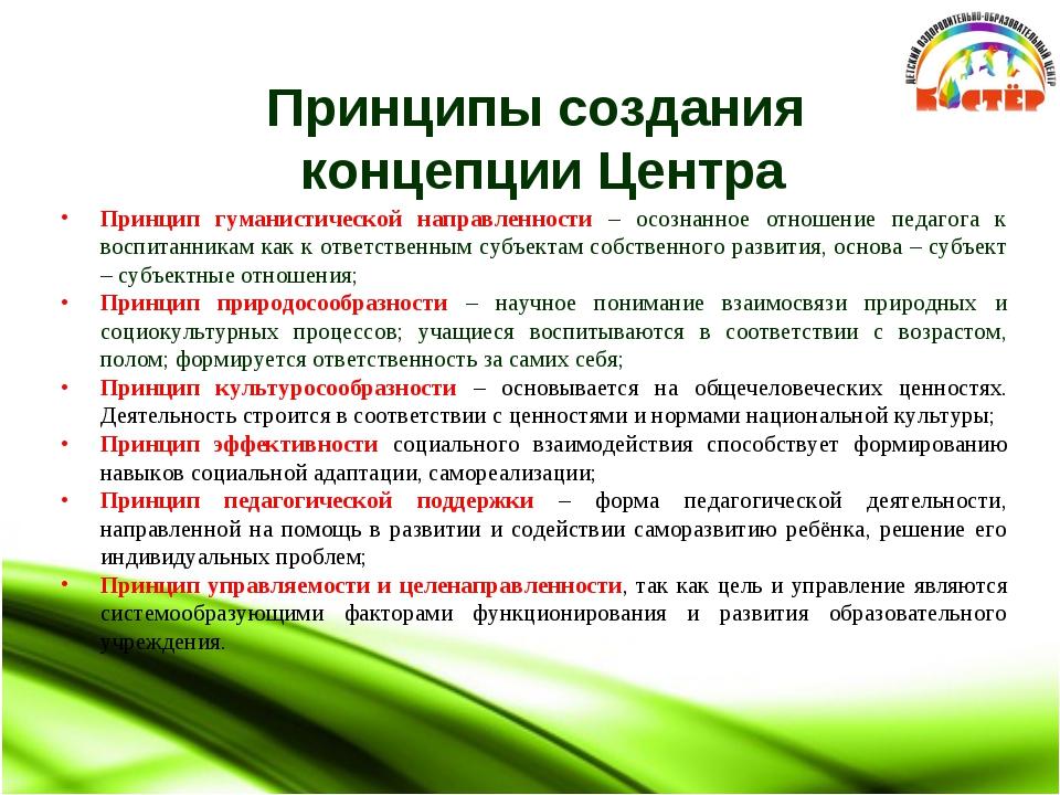 Принципы создания концепции Центра Принцип гуманистической направленности –...