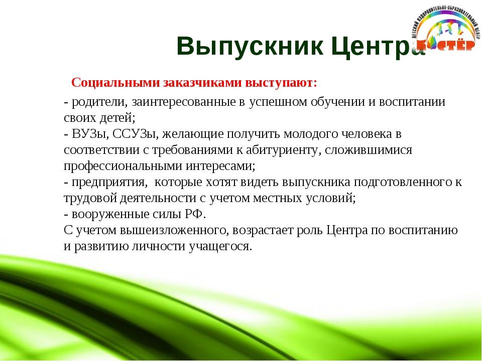 Выпускник Центра Социальными заказчиками выступают: - родители, заинтересова...