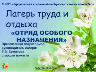 МБОУ «Ардатовская средняя общеобразовательная школа №1» Презентацию подготов