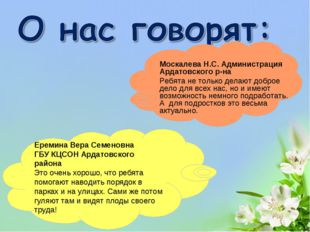 Москалева Н.С. Администрация Ардатовского р-на Ребята не только делают доброе