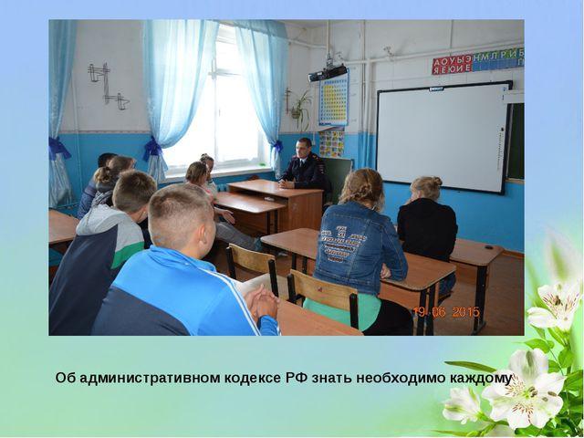 Об административном кодексе РФ знать необходимо каждому