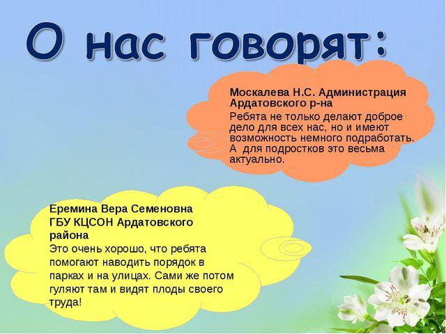 Москалева Н.С. Администрация Ардатовского р-на Ребята не только делают доброе...