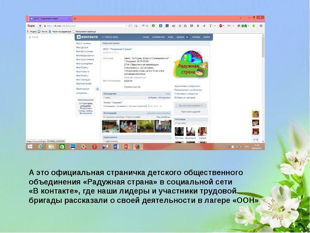 А это официальная страничка детского общественного объединения «Радужная стра...