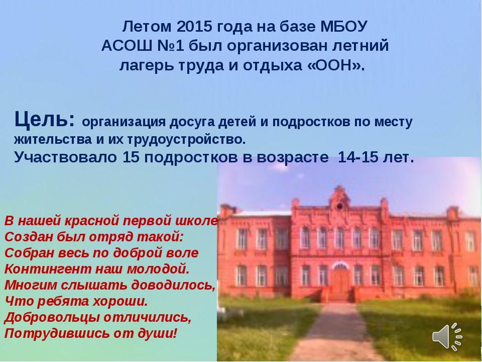 Летом 2015 года на базе МБОУ АСОШ №1 был организован летний лагерь труда и от...