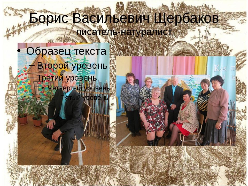 Борис Васильевич Щербаков писатель-натуралист