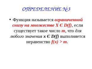 ОПРЕДЕЛЕНИЕ № 3 Функция называется ограниченной снизу на множестве X Є D(f),