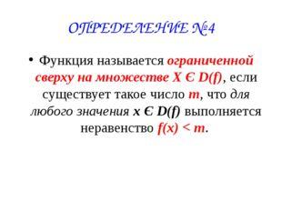 ОПРЕДЕЛЕНИЕ № 4 Функция называется ограниченной сверху на множестве X Є D(f),