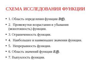 СХЕМА ИССЛЕДОВАНИЯ ФУНКЦИИ 1.Область определения функции D(f). 2. Промежутк