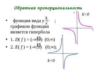Обратная пропорциональность функция вида y = ; графиком функции является гипе