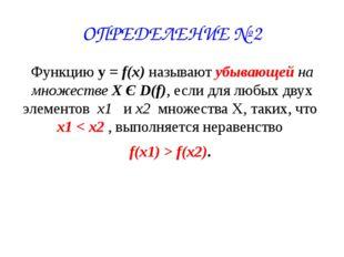 ОПРЕДЕЛЕНИЕ № 2 Функцию у = f(x) называют убывающей на множестве X Є D(f), ес