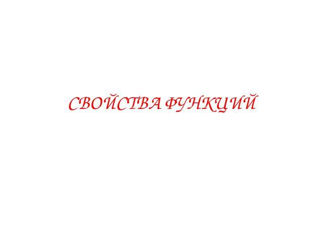 СВОЙСТВА ФУНКЦИЙ
