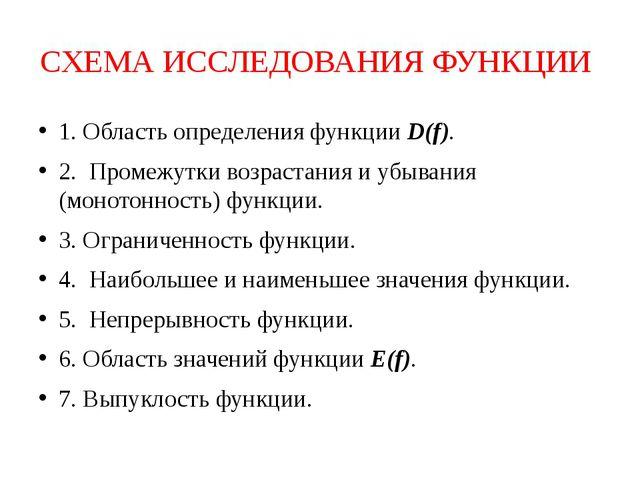 СХЕМА ИССЛЕДОВАНИЯ ФУНКЦИИ 1.Область определения функции D(f). 2. Промежутк...