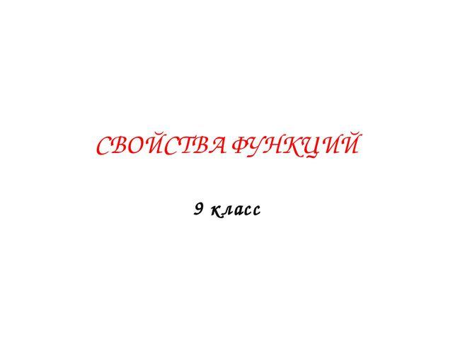 СВОЙСТВА ФУНКЦИЙ 9 класс