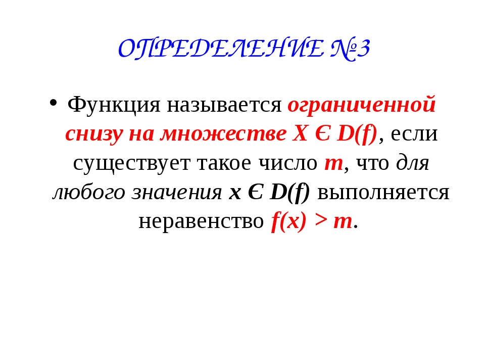 ОПРЕДЕЛЕНИЕ № 3 Функция называется ограниченной снизу на множестве X Є D(f),...