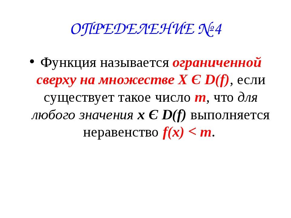 ОПРЕДЕЛЕНИЕ № 4 Функция называется ограниченной сверху на множестве X Є D(f),...