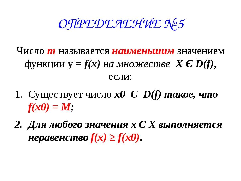 ОПРЕДЕЛЕНИЕ № 5 Число m называется наименьшим значением функции у = f(x) на м...