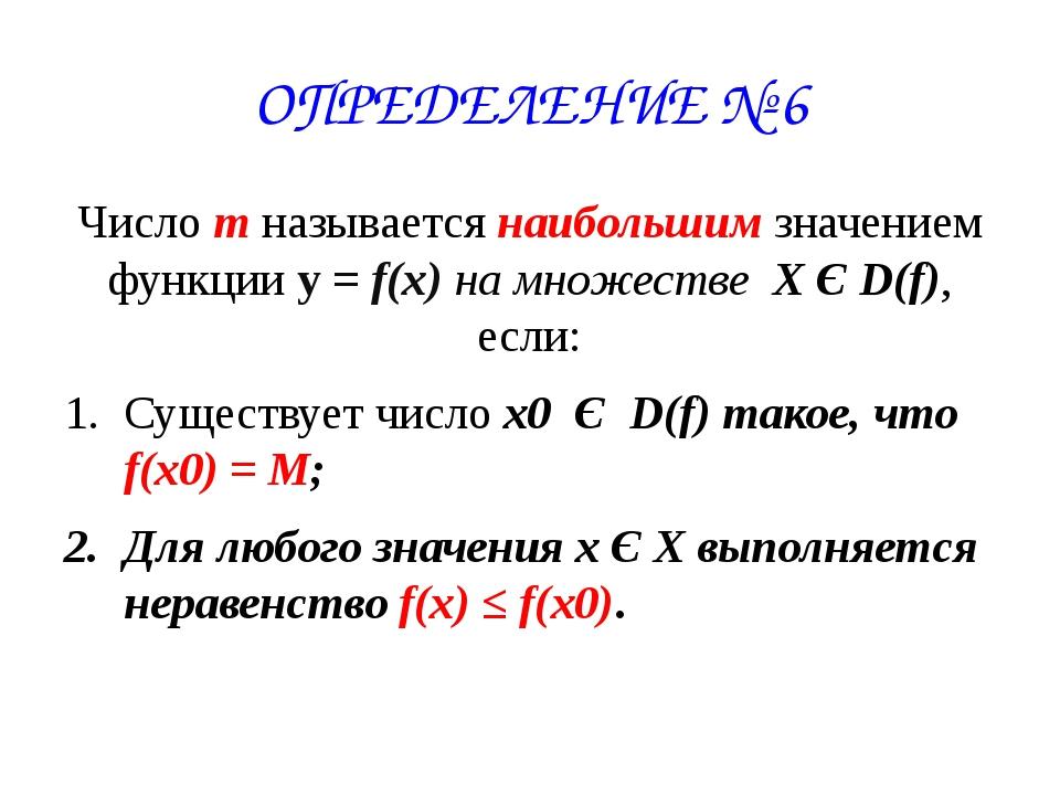 ОПРЕДЕЛЕНИЕ № 6 Число m называется наибольшим значением функции у = f(x) на м...