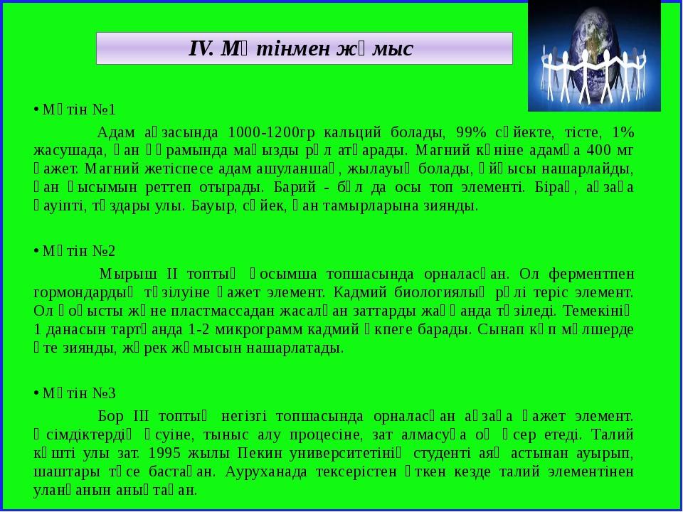 IV. Мәтінмен жұмыс Мәтін №1 Адам ағзасында 1000-1200гр кальций болады, 99%...
