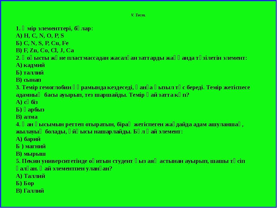V. Тест. 1. Өмір элементтері, бұлар: А) H, C, N, O, P, S Б) C, N, S, P, Cu,...