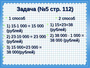 Задача (№5 стр. 112) 1) 15∙1 000 = 15 000 (рублей) 2) 23∙10 000 = 23 000 (ру