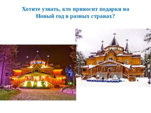 Хотите узнать, кто приносит подарки на Новый год в разных странах?