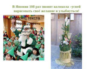 В Японии 108 раз звонят колокола –успей нарисовать своё желание и улыбнуться!