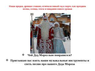 Наши предки, древние славяне, отмечали новый год в марте, как праздник весны,