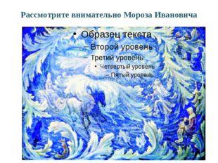 Рассмотрите внимательно Мороза Ивановича