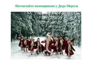Посчитайте помощников у Деда Мороза
